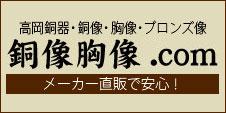 銅像胸像.com