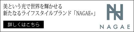 ナガエプリュス