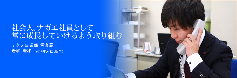 main_iwakura
