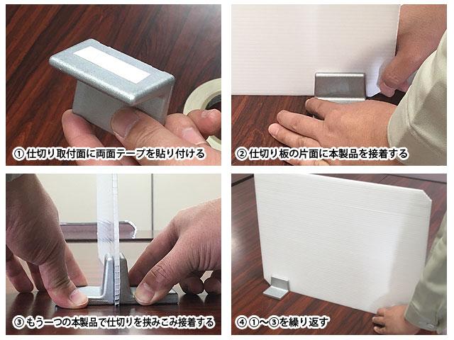 飛沫防止パネル固定金具「フリーパネル・ベース」使用手順