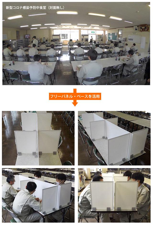 飛沫防止パネル固定金具「フリーパネル・ベース」実用例:自社食堂にてフリーパネル・ベースを用いた仕切り