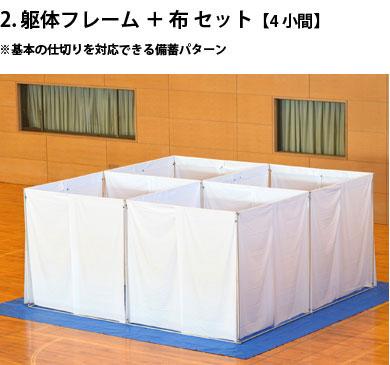 2. 躯体フレームのみ【4小間】